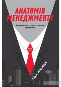 «Анатомія менеджменту. Ефективний спосіб керувати компанією»