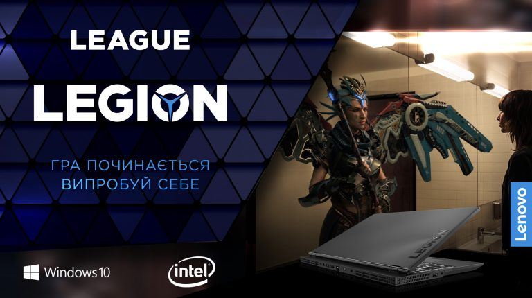 Турнир для геймеров-любителей League Legion