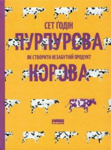 «Пурпурова Корова! Як створити незабутній продукт»