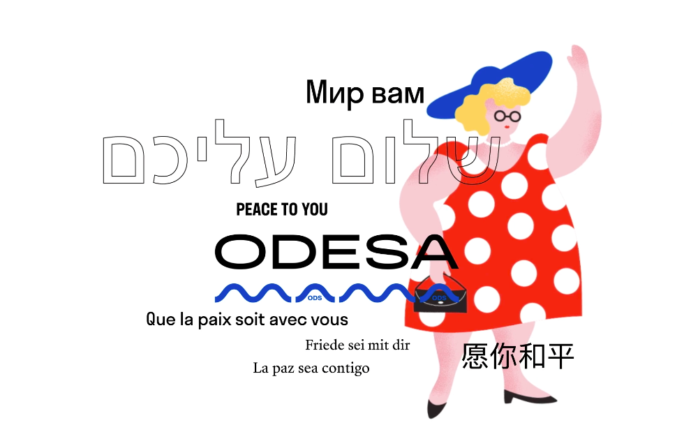 слоган Одесского аэропорта