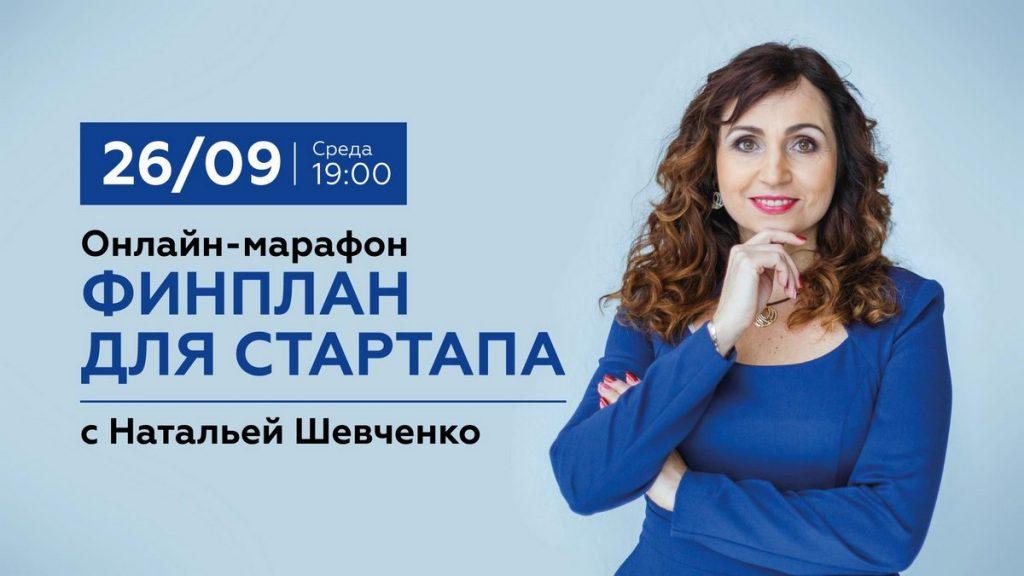 Заявки на участие в онлайн-марафоне Наталья принимает до 20 сентября