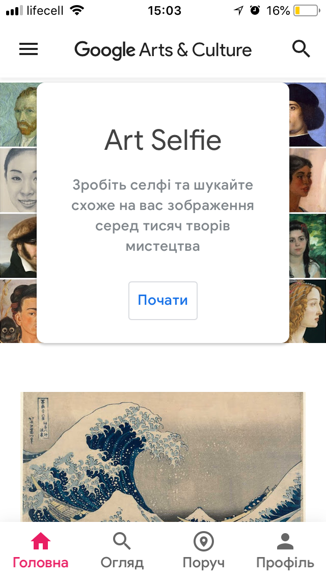 Интерфейс Art Selfie