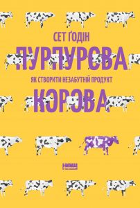 «Пурпурова Корова»