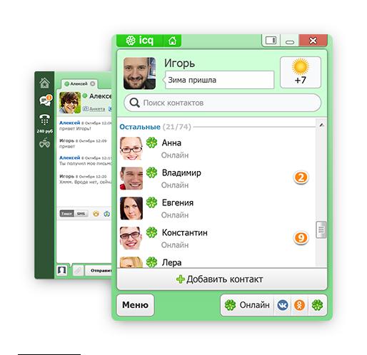 ICQ в 2015 году
