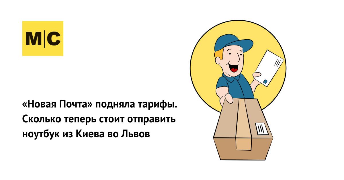 c21e7f217 «Новая Почта» подняла тарифы. Что изменится | MC Today