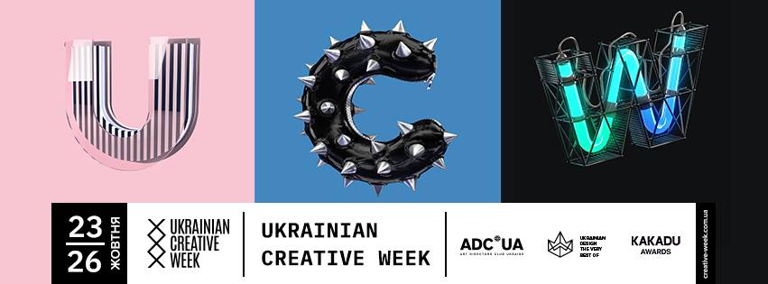 Ukrainian Creative Week