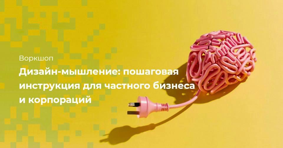 «Дизайн-мышление: пошаговая инструкция для бизнеса и корпораций»