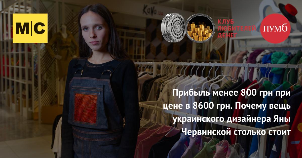 9c0a7f1b5 Как сформировать цену на одежду: пример Yana Chervinska | MC Today