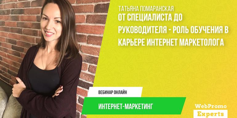 Вебинар «От специалиста до руководителя — роль обучения в карьере интернет маркетолога»
