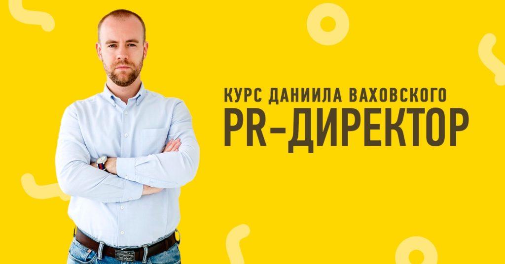 Курс «PR-директор. Практичний курс з управління комунікаціями»