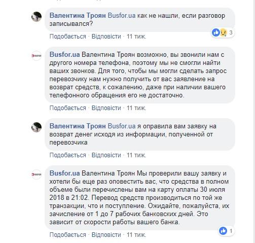Пост Валентины Троян в Facebook