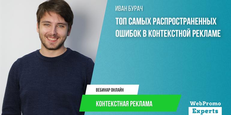 Иван Бурач «ТОП самых распространенных ошибок в контекстной рекламе»