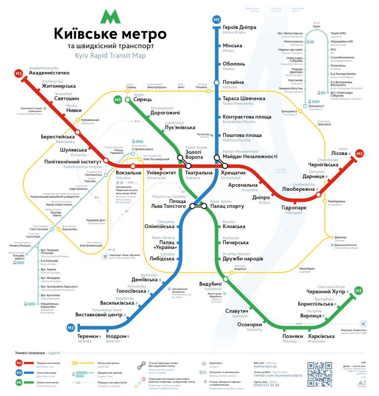 Схема киевского метрополитена «Агенти змін»