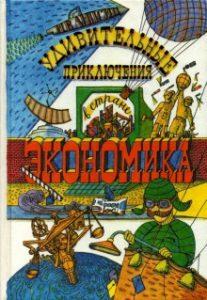 «Удивительные приключения в стране Экономика», Игорь Липсиц