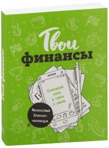«Твои финансы. Планируй, копи и трать с умом», Елена Тимохина