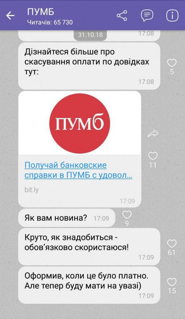 Паблик-аккаунты украинских банков в Viber