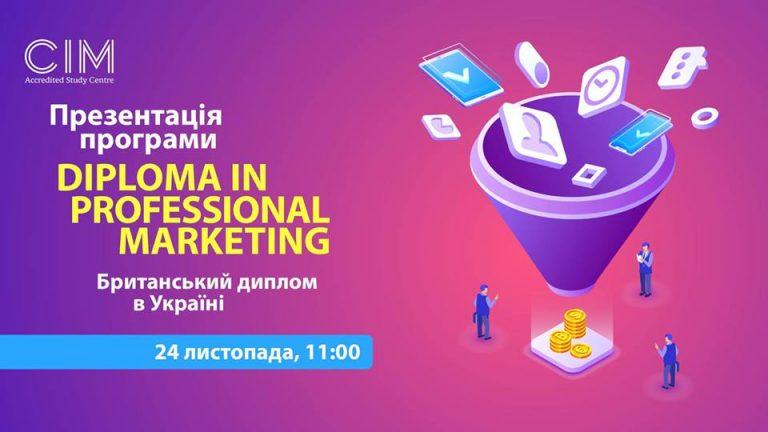 Как маркетологу получить британский диплом в Украине? Об этом расскажут на презентации в Киеве
