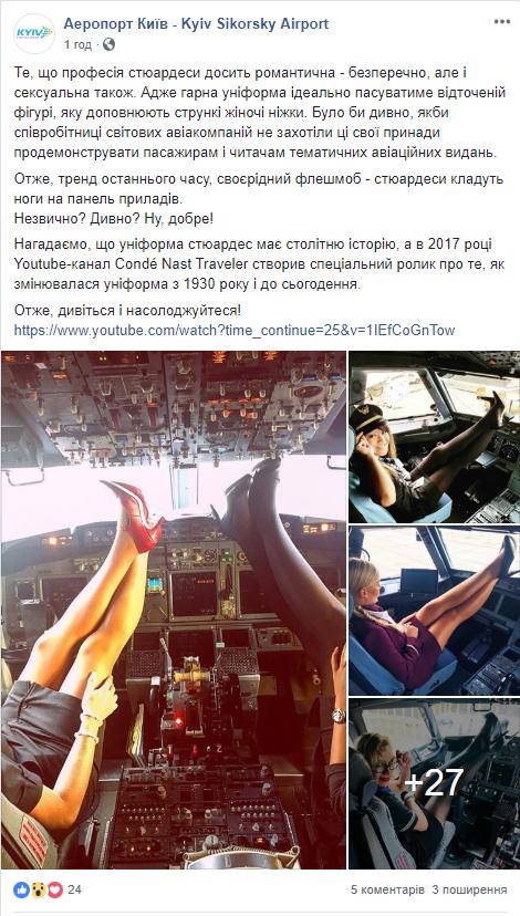 Сексизм или нет. Пользователи Facebook не оценили флешмоб для стюардесс от аэропорта «Жуляны»