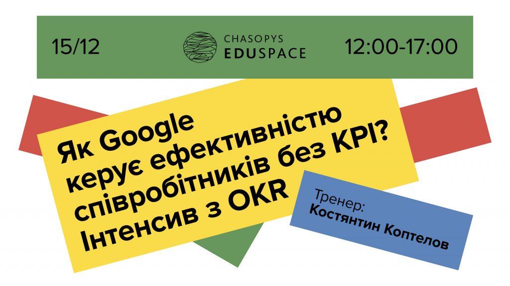 Як Google керує ефективністю співробітників без KPI? Інтенсив з OKR (Objectives & Key Results)