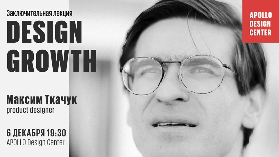 Лекція «Design Growth»