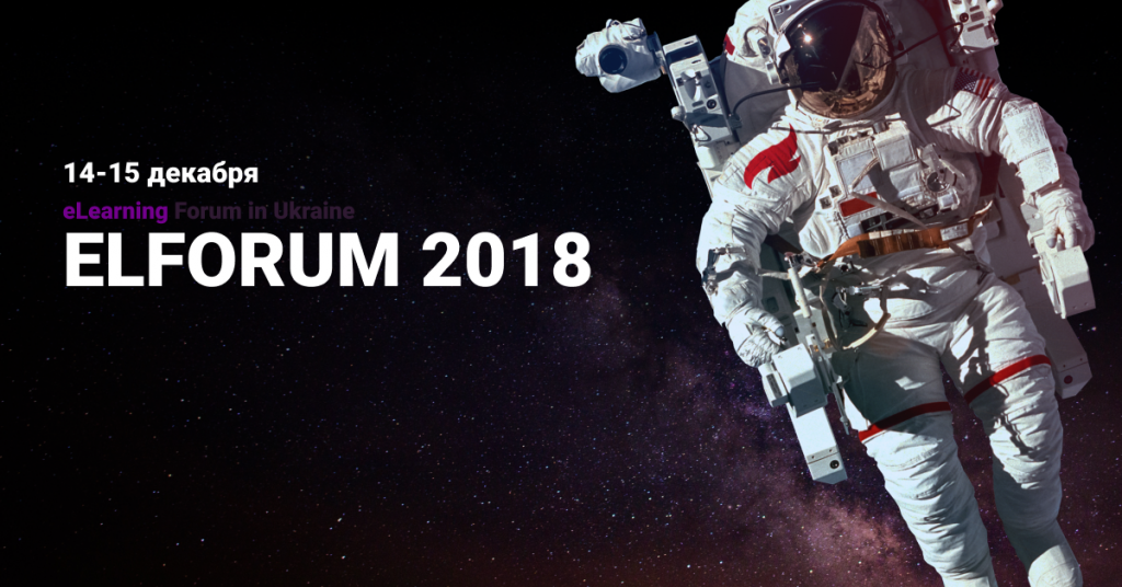 ELForum in Ukraine 2018
