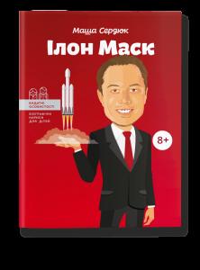 «Илон Маск», Маша Сердюк