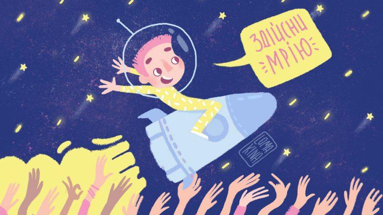 Постер проекта «Здійсни мрію». Иллюстрация Анны Ломакиной