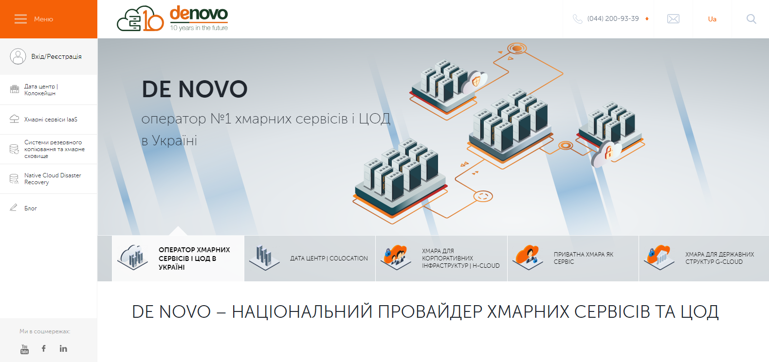 Сайт De Novo