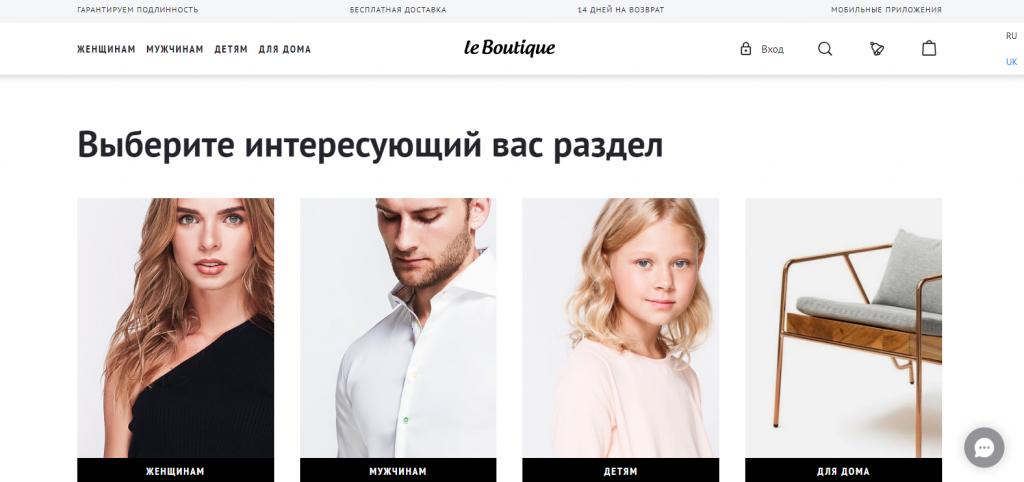 Сайт LeBoutique