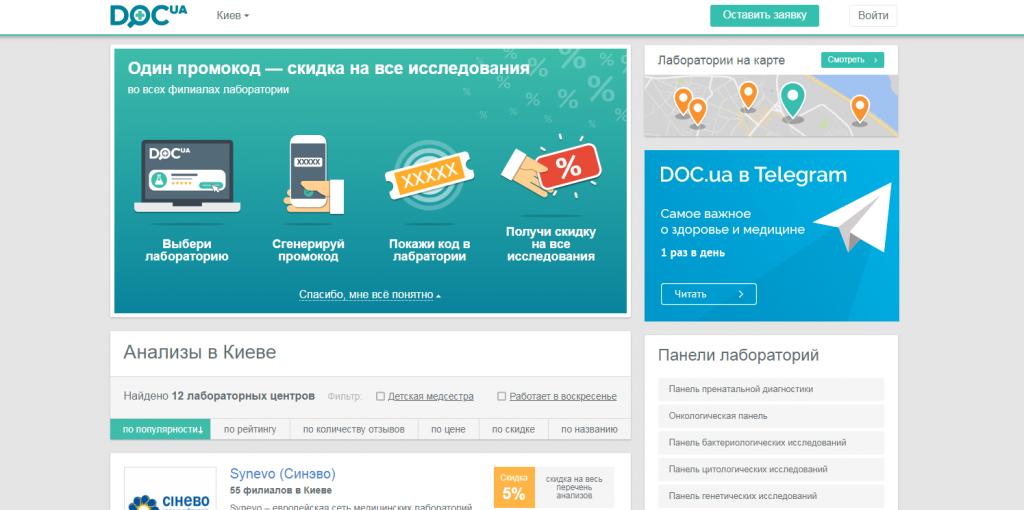 Сайт Doc.ua
