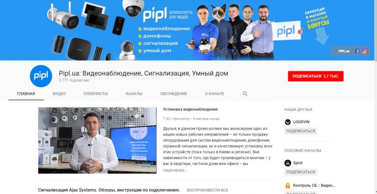 pipl.ua
