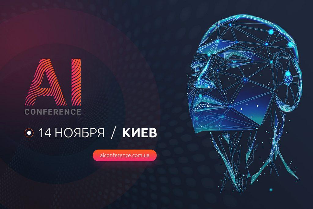 АI Conference Kyiv