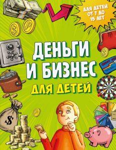 «Деньги и бизнес для детей», Дмитрий Васин