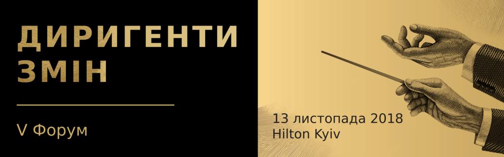 "V Форум ""Дирижеры изменений"""