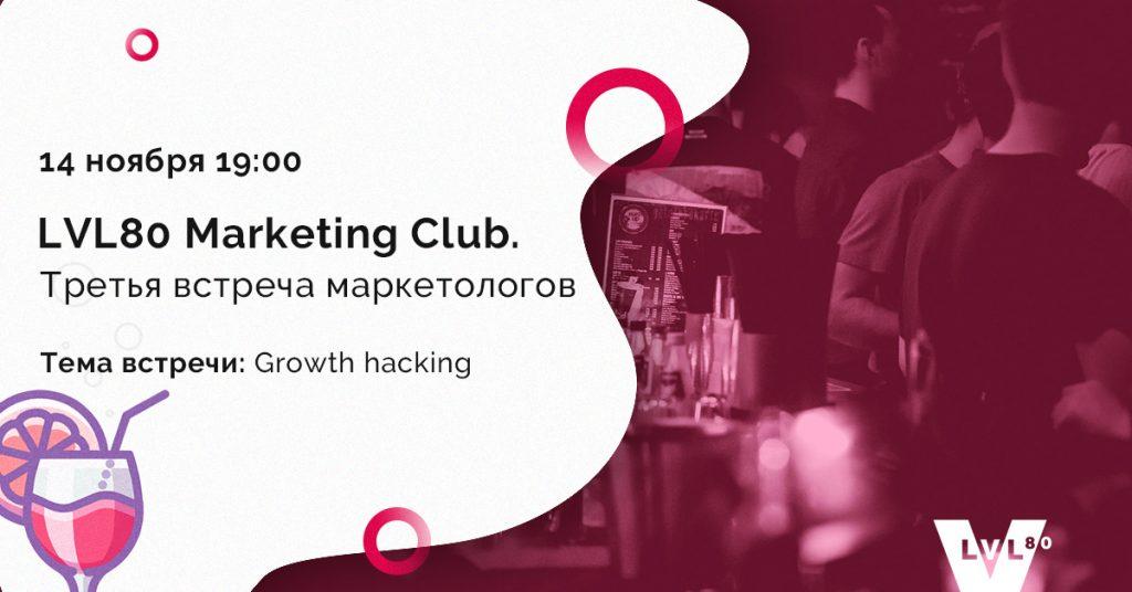 LVL80 Marketing Club