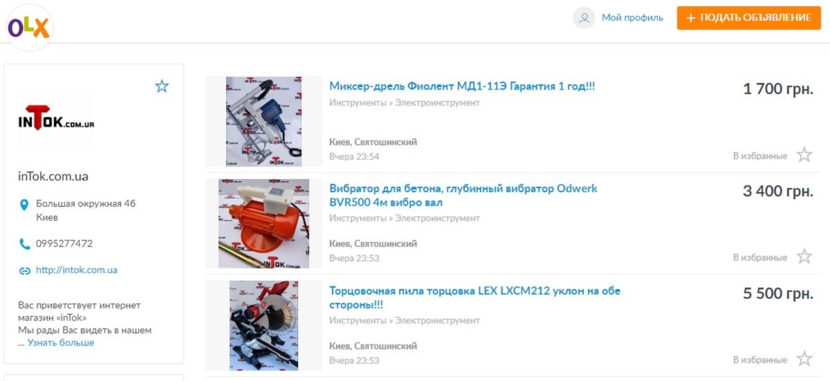 a5f4d0f93f5c4 Игорь Сыроватко: как успешно продавать товар на площадке OLX | MC Today