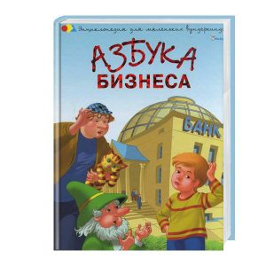 «Азбука бизнеса», Наталья Чуб