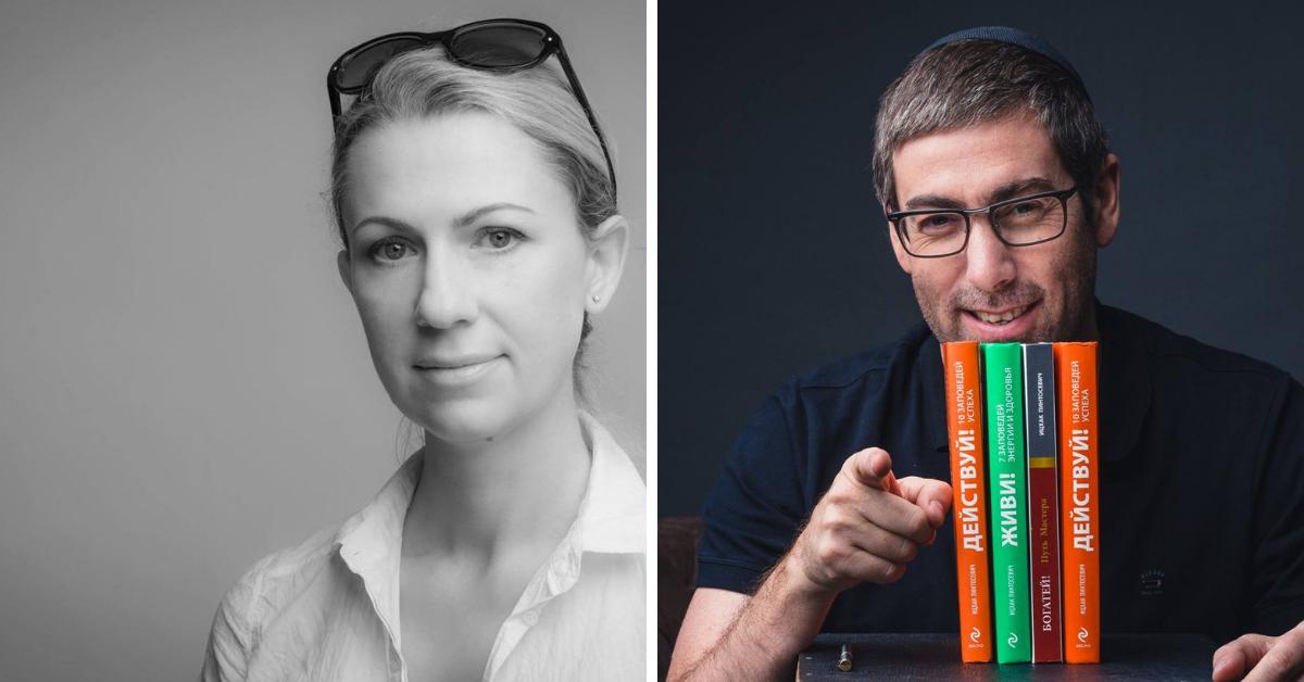 Ольга Иванова и Ицхак Пинтосевич