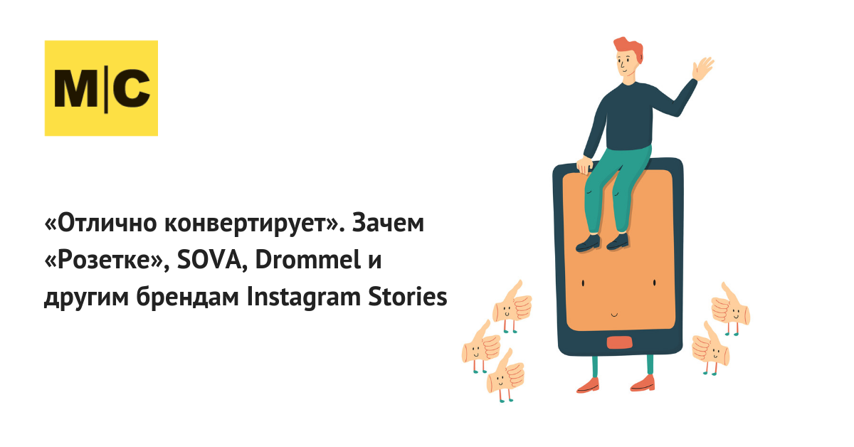 63e2956a Как украинские компании используют Instagram Stories для продвижения | MC  Today