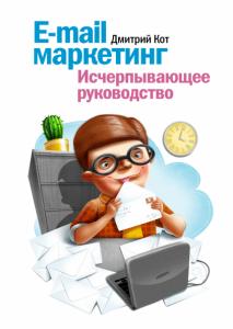 «E-mail маркетинг. Исчерпывающее руководство», Дмитрий Кот