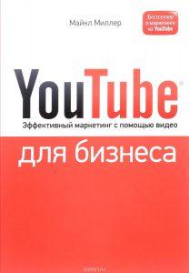 «YouTube для бизнеса. Эффективный маркетинг с помощью видео», Майкл Миллер