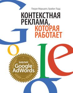 «Контекстная реклама, которая работает. Библия Google AdWords», Перри Маршалл, Брайан Тодд