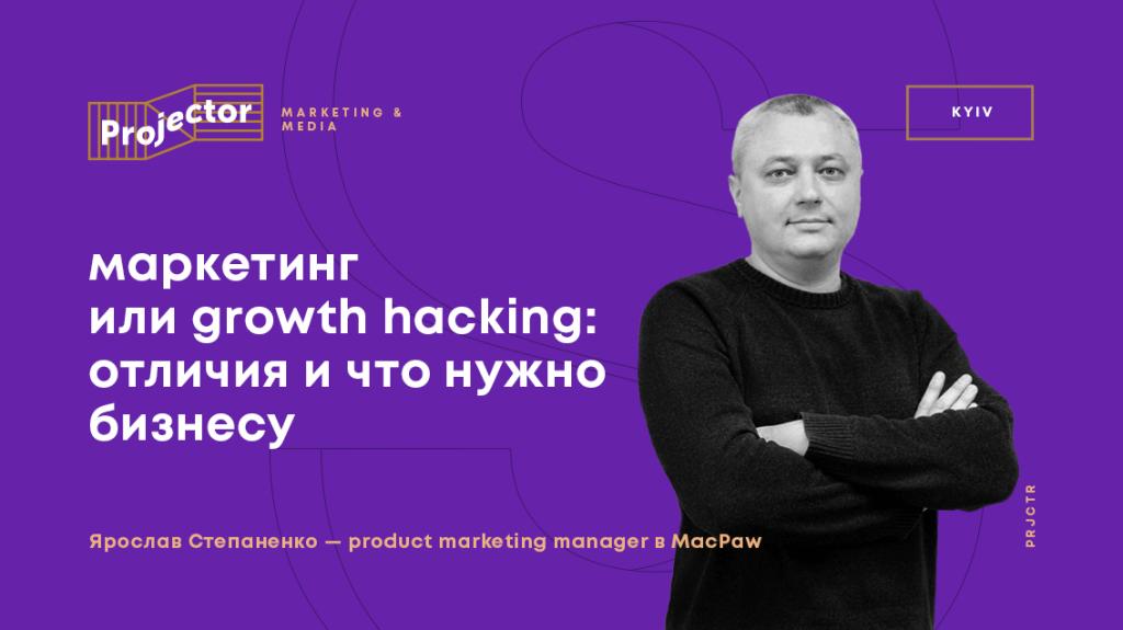 Маркетинг или Growth Hacking: отличия и что нужно бизнесу
