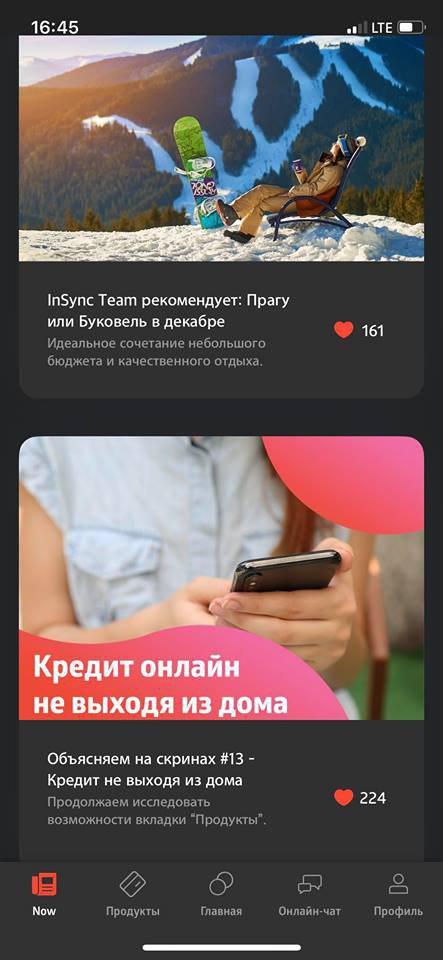 Приложение INSYNC