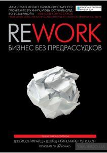 «Rework. Бизнес без предрассудков», Джейсон Фрайд, Дэвид Хенссон