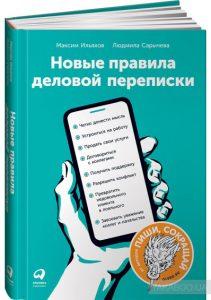 «Новые правила деловой переписки», Людмила Сарычева, Максим Ильяхов