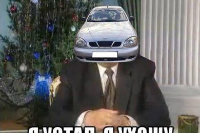 Uklon отказался от «Ланосов» и подарит 2019 грн за лучший мем про эту новость