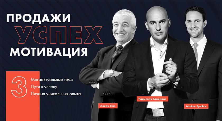Бизнес форум с Радиславом Гандапасом, Алланом Пизом, Майклом Трейси