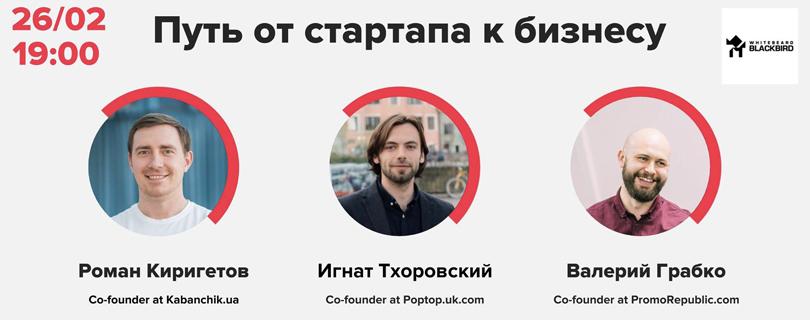 Дискуссия «Путь от стартапа к бизнесу»