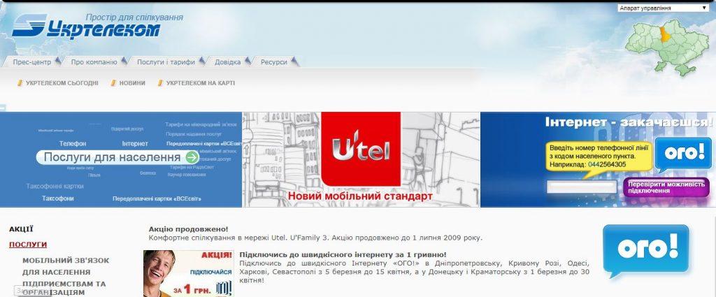 Укртелеком сайт 2009
